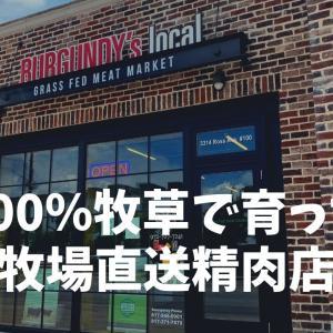 100%牧草で育った牧場直送精肉店「Burgundy's Local」