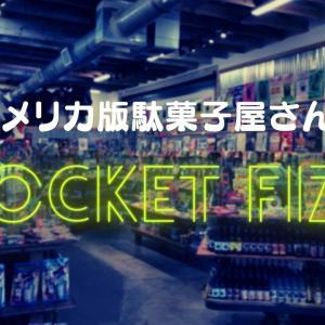 """アメリカ版駄菓子屋さん笑える物たくさん""""Rocket Fizz"""""""