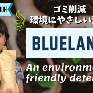 【Makiyo買い】今注目企業Blue land★環境にやさしい洗剤