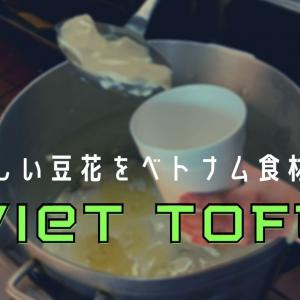 """おいしい豆花をベトナム食材店で """"Viet Tofu"""""""