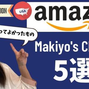 【Makiyo買い】US Amazonで買ってよかったもの5選