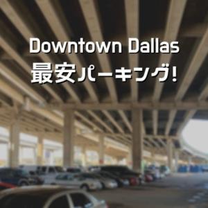 ダラス ダウンタウン駐車場どうする?最安パーキング!