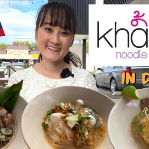 【Khao Noodle】全米ランキング2位に輝いたラオス料理店