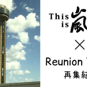 嵐休止前最後のコンサートにダラスのシンボルリユニオンタワーが登場?!