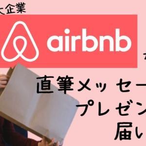 信じられない!Airbnbからサプライズプレゼントが届いた!