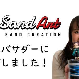 Tex Sand Artのアンバサダーに就任しました!