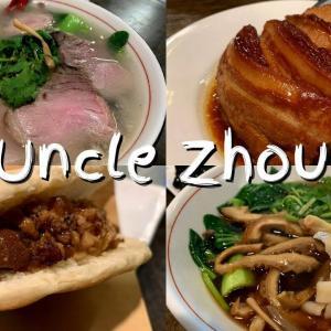 """中華料理""""Uncle Zhou""""の他のメニューも紹介します!"""
