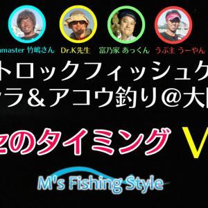 【動画】船長直伝★アコウ(キジハタ)の釣り方・アタリの取り方・テキサスリグの組み方!ボートロックフィッシュゲーム@大阪湾 Seamaster を公開しました。