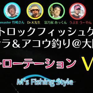 神回避★カラーローテーション~アコウ(キジハタ)の釣り方~ボートロックフィッシュゲーム@大阪湾 Seamaster を公開しました。