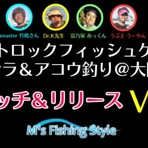 キャッチ&リリース!~アコウ(キジハタ)・カサゴの釣り方~ボートロックフィッシュゲーム@大阪湾 Seamaster