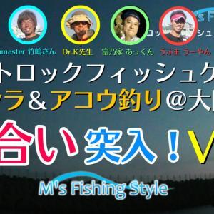 時合い突入!~アコウ(キジハタ)・カサゴの釣り方~ボートロックフィッシュゲーム@大阪湾 Seamaster を公開しました。