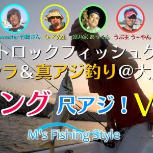 尺アジ連発!アジング~ジグヘッド+ワームで大鯵釣り~仕掛け&リグのご紹介@大阪湾 Seamaster を公開致しました。