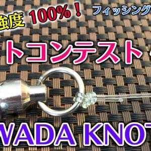 【動画】ノットコンテスト優勝ノット「WADA KNOT・ワダノット」のご紹介~強度100%ノット・ヨリモドシとラインを結ぶ方法@フィッシングショー大阪