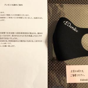 【感謝】Eldorado オリジナル布マスク無料プレゼント企画で当選→すぐに届けて頂きありがとうございます。