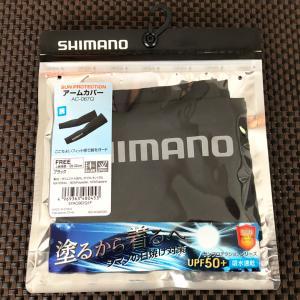 【日焼け対策】アームカバーで紫外線対策!シマノ アームカバー AC-067Q のフィット感が良い感じ♪