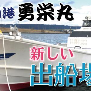 和歌山 勇栄丸 さんの新しい出船場所をご紹介いたします。