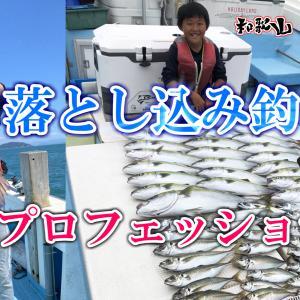 【動画更新】2021年7月12日 落とし込み釣行動画 Vol.2 を公開しました@和歌山 さぶろう丸