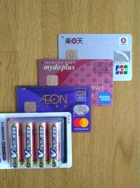 年会費永年無料のクレジットカードでオススメの3種、楽天カード、出光まいどカード、イオンカード他