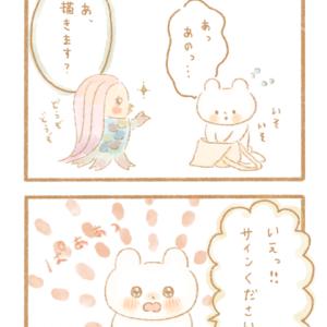 【4コマ漫画】くまねことアマビエ様
