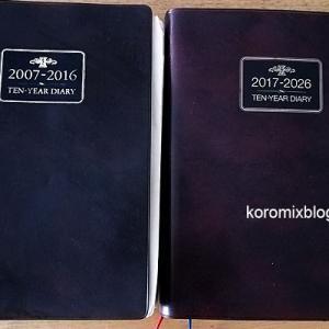 意外と続けられる!書いて読んで楽しい「10年日記」を使い倒す方法