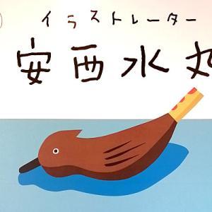 奥田元宋・小由女美術館「イラストレーター安西水丸」感想とちょっぴり「トレッタみよし」