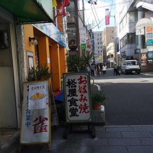 松屋食堂(高松市田町)