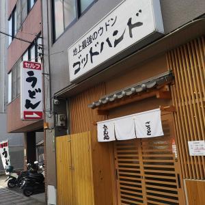 うどんゴットハンド(高松市内町)