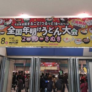 全国年明けうどん大会2019inさぬき(サンメッセ香川)