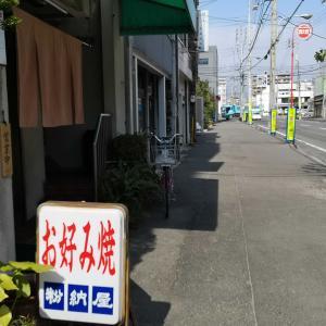 お好み焼き 粉納屋(高松市丸の内)