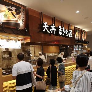天丼 まきの屋(ゆめタウン高松店)