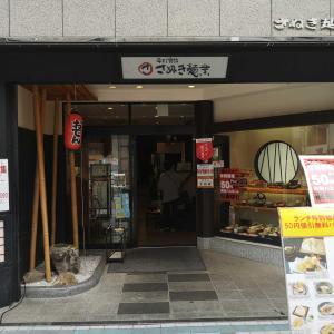 半夏の日 さぬき麺業本店(高松市兵庫町)