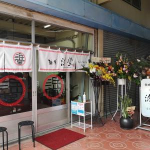 浜堂ラーメン中央卸売市場店(高松市瀬戸内町)