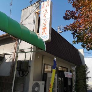 手打十段 うどんバカ一代 (高松市多賀町)