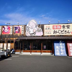 海鮮食堂おくどさん レインボー店 (上福岡町)