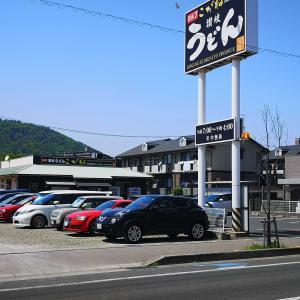 セルフ讃岐うどん こがね 高松桜町店