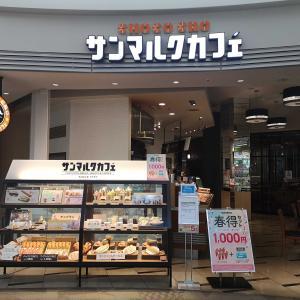 サンマルクカフェ イオンモール高松店