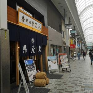 香川の食堂 まいしょく家 兵庫町店