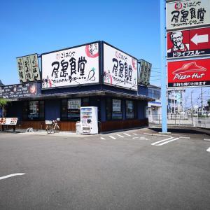 ごはんや屋島食堂(高松屋島西町)