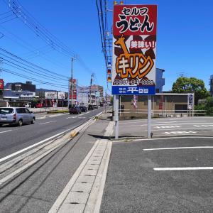 セルフ うどんキリン(高松市新田町)
