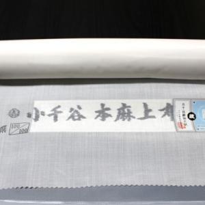 温暖化が進むほど重宝する麻の着物(小千谷)