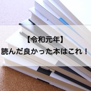 【令和元年】読んで良かった本5選