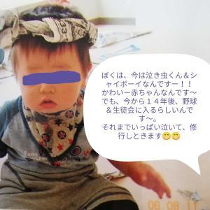 泣き虫0歳の長男〜只今中2!