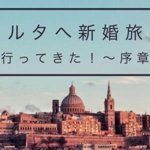 マルタへ新婚旅行へ行ってきた!〜序章〜