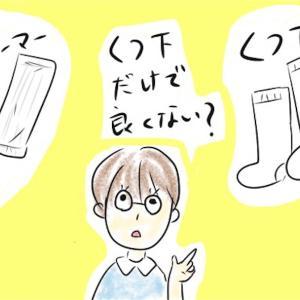 【レビュー】出産前:レッグウォーマーって必要なの?→今:めっちゃ便利。