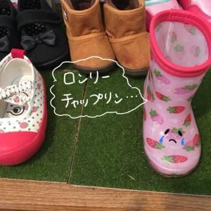 【子どもの靴】脱げない長靴が欲しい。でもないから、自分で工夫します!