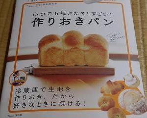 作りおきパンとスフレパンケーキ