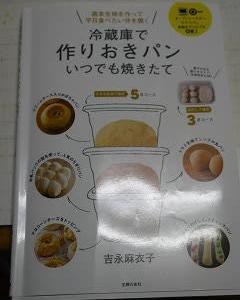 今度は「パンの作りおき」に挑戦します。