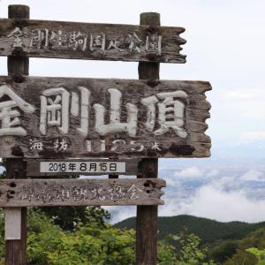 金剛山へのアクセス・登山ルート 大阪府千早赤阪村の近畿No.1の名山