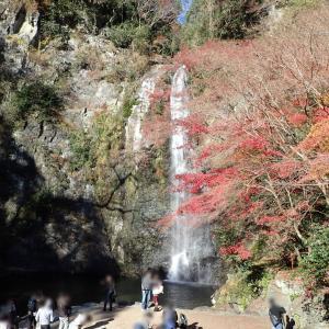 箕面山ハイキング(前編)箕面公園の箕面大滝と紅葉を観賞