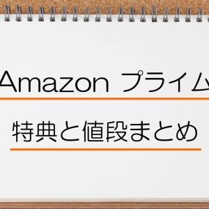 Amazonプライム会員の特典と値段まとめ 配送無料・プライムビデオ等
